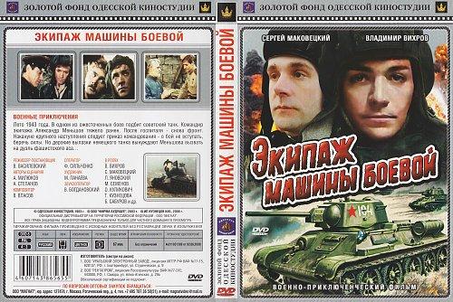 Экипаж машины боевой(1983)
