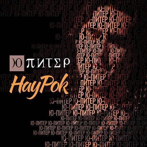 Ю-Питер - НауРок 2014