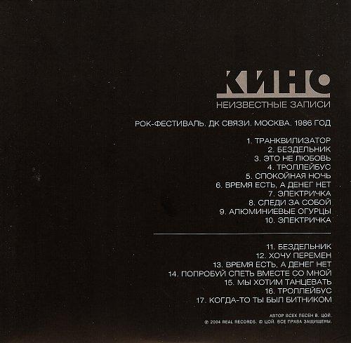 Кино - Неизвестные записи. Рок-фестиваль. ДК Связи. Москва. 1986
