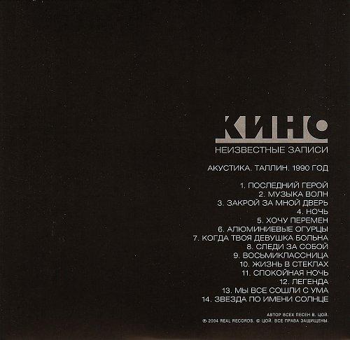 Кино - Неизвестные записи. Акустика. Таллин. 1990