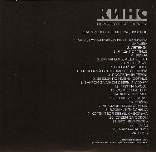 Кино - Неизвестные записи. Квартирник. Ленинград. 1988