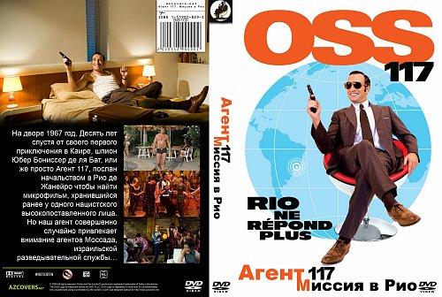Агент 117 - Миссия В Рио (2009)
