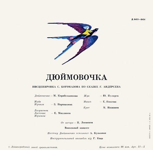 Дюймовочка. Инсценировка (1961) [10'' Д-8453-54]