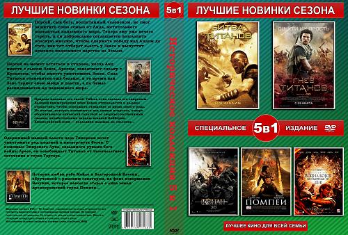историческое кино 5 в 1
