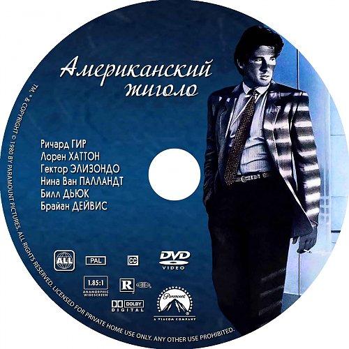 Американский жиголо / American gigolo (1980)