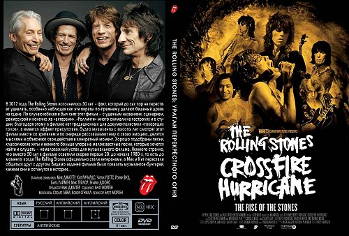 Ураган / The Rolling Stones. Crossfire Hurricane (2012)