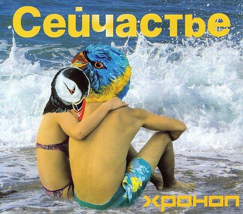 Хронотоп - Сейчастье (2014)