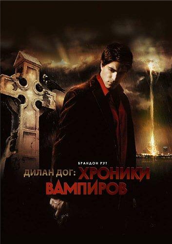 Дилан Дог: Хроники вампиров / Dylan Dog: Dead of Night (2010)