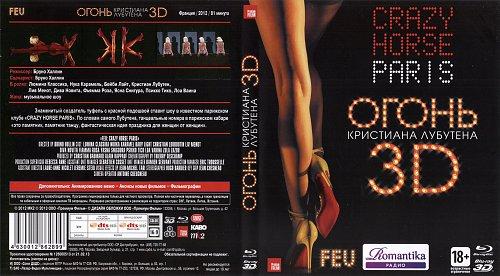 Огонь Кристиана Лубутена 3D / Feu: Crazy Horse Paris (2012)