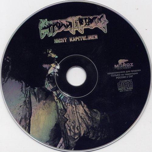 Коррозия Металла - Nicht Kapituliren (1995)
