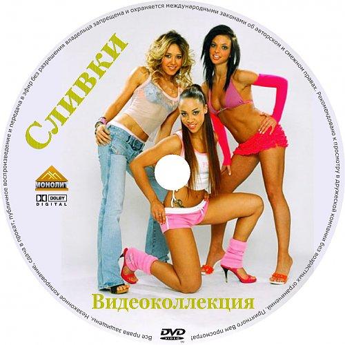 Сливки  - Видеоколлекция (2011)