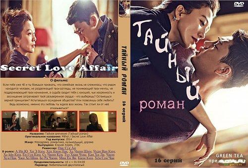 Тайный роман / Тайное влечение /Secret Love Affair (2014)