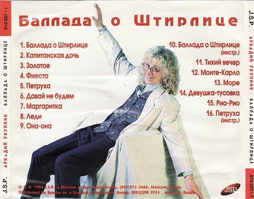 Укупник Аркадий - Баллада о Штирлице (1994)