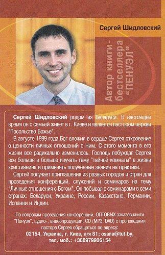 Шидловский Сергей - Семинар: Личные взаимоотношения с Богом (2005)