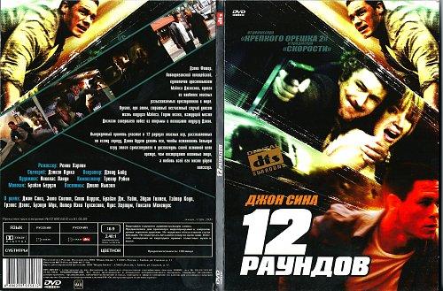 12 раундов - 12 Rounds (2009)