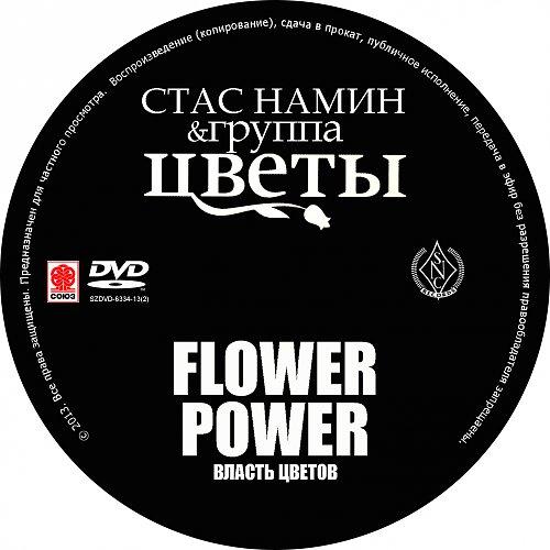 Цветы -  Власть цветов (2013)
