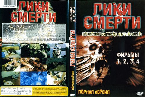 Лики смерти-Traces of death