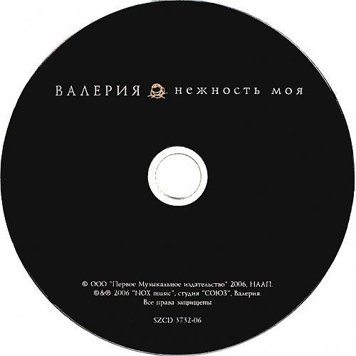 Валерия - Нежность моя (2006)