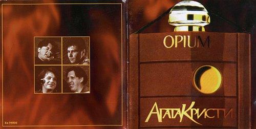 Агата Кристи - Опиум (1995)