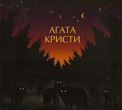 Агата Кристи - Чудеса (2008)