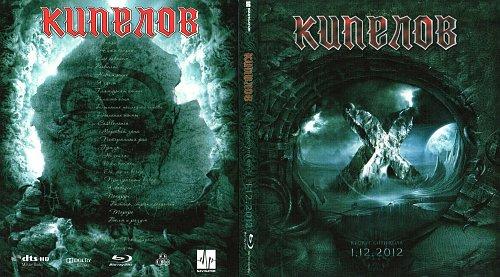 Кипелов - Х (2013)