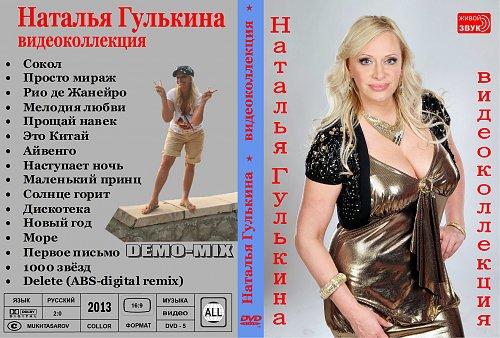 Гулькина Наталья - Видеоколлекция (2013)
