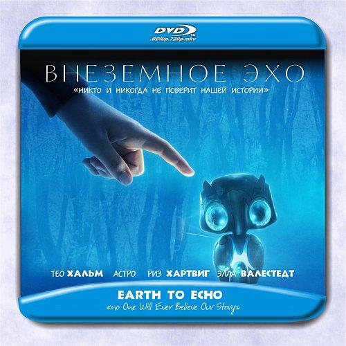 Внеземное эхо / Earth to Echo (2014)