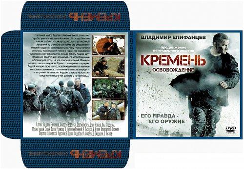 """Кремень """"2."""" Освобождение (2013)"""