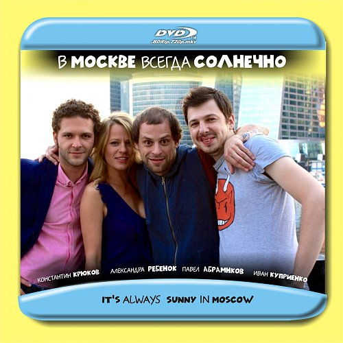В Москве всегда солнечно (2014)