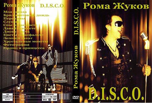 Жуков Рома - D.I.S.C.O (2013)