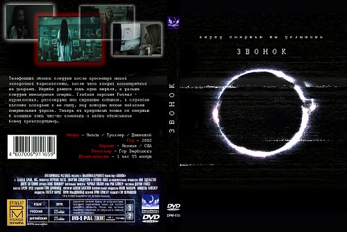 Звонок / The Ring (2002)