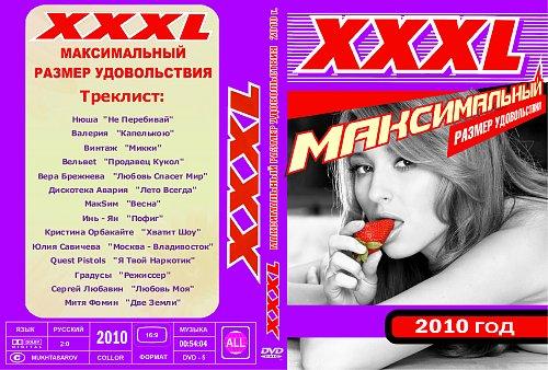 XXXL Максимальный размер удовольствия (2010)