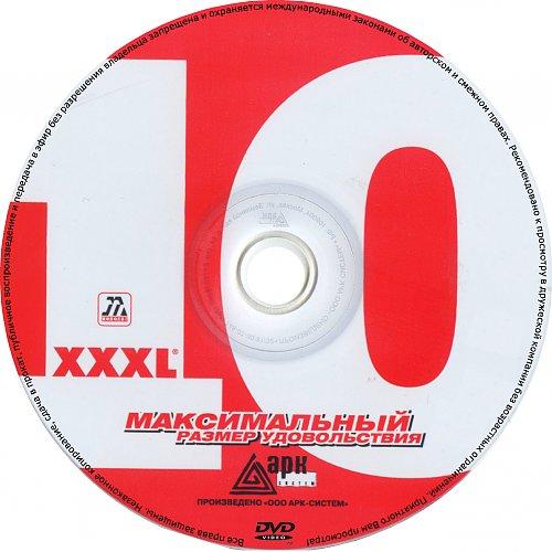 XXXL 10 - Максимальный размер удовольствия (2003)