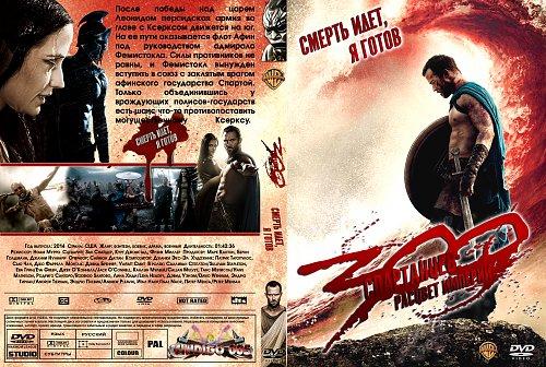 300 спартанцев: Расцвет империи / 300: Rise of an Empire (2013)
