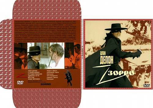 Зорро / Zorro (1975)