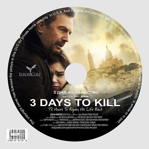 3 дня на убийство / 3 day to kill (2014)