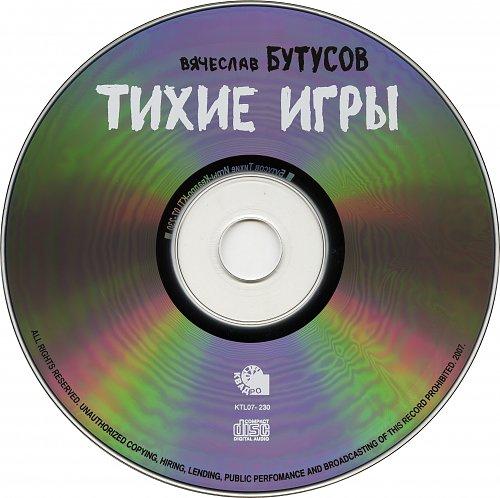 Бутусов Вячеслав - Тихие игры (2001)