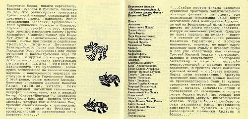 Бутусов Вячеслав & Каспарян Георгий - НеЗаконНоРожденный (1997)