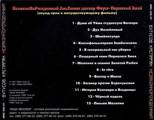 Вячеслав Бутусов и Георгий Каспарян