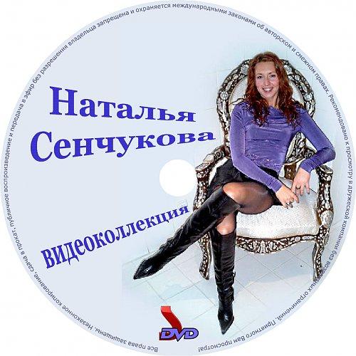 Сенчукова Наталья - Видеоколлекция (2013)