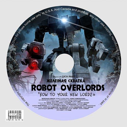 Железная схватка / Robot Overlords (2014)