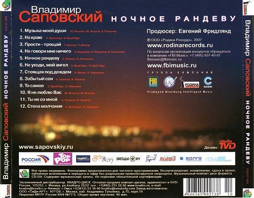 Саповский Владимир - Ночное рандеву (2007)