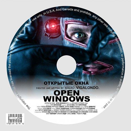 Открытые окна / Open Windows (2014)