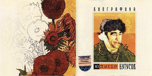 Бутусов Вячеслав & Ю-Питер - Биографика (2004)