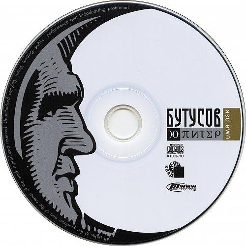 Бутусов Вячеслав & Ю-Питер - Имя Рек (2003)