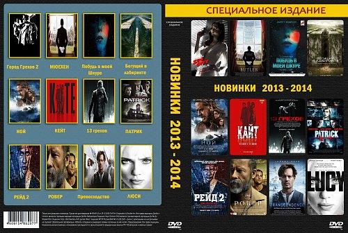 12 в 1 новинки 2013-2014