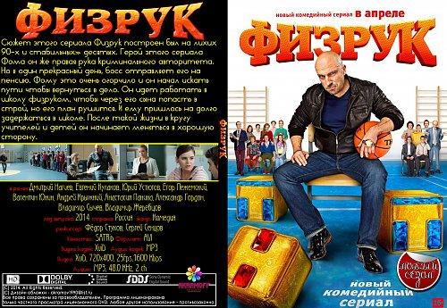 Физрук 1-сезон
