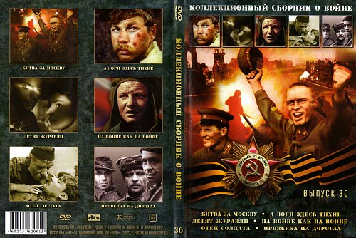 Коллекционный сборник о войне.Выпуск 30