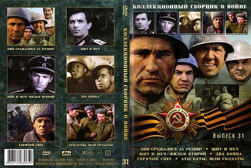 Коллекционный сборник о войне.Выпуск 31