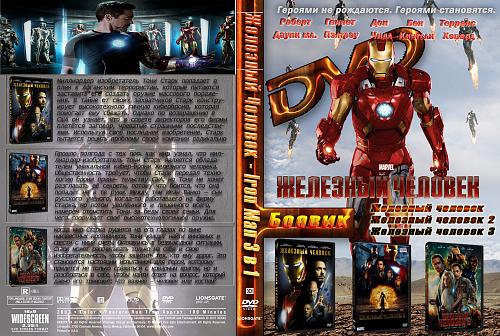Железный человек Трилогия
